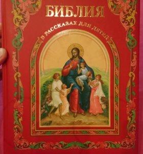 Библия в рассказах для детей
