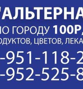 """Такси """"АЛЬТЕРНАТИВА"""""""