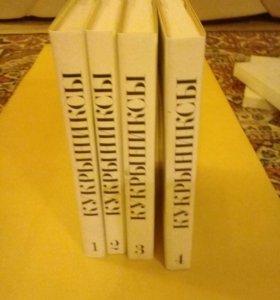 КУКРЫНИКСЫ 4 тома