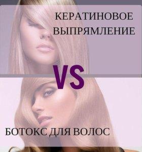 Кератиновое выпрямление волос. Ботокс. Шугаринг.