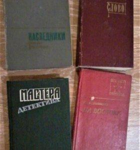 Книги художественные