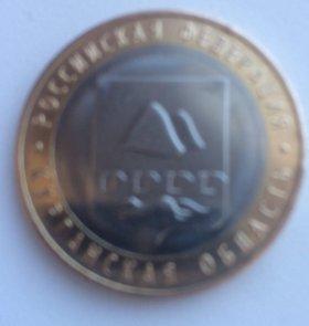 Новинка 10 рублей - Курганская область