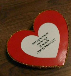 101 причина сердце