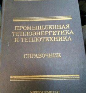 Справочник Промышленная теплоэнергетика и теплотех