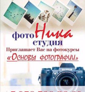 ФотоКурсы