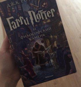 Книга 'Гарри Поттер и философский камень '