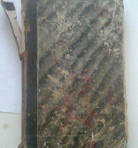 1907 год книга