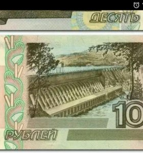 Десять рублей без модификации