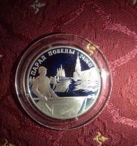 Парад Победы. Флаги. Серебро 2 рубля 1995 года