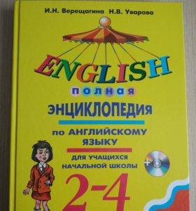 Энциклопедия по английскому языку новая
