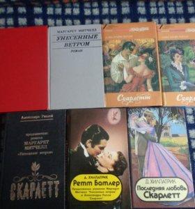 """""""Унесённые ветром и Скарлетт"""" 7 книг"""