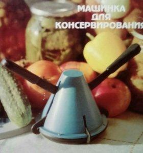 Машинка для консервирования банок