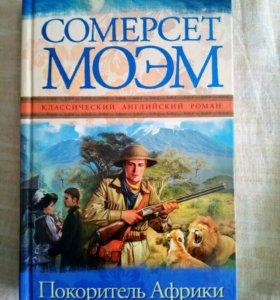 Книга Моэма