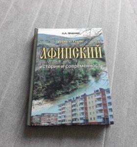 Книга Афипский