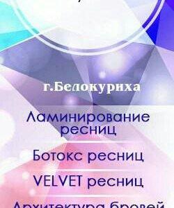 Депиляция/Ресницы