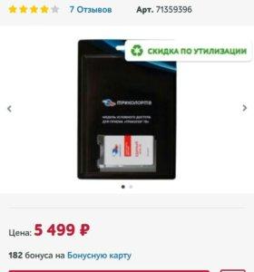 Продам модуль Триколор ТВ ULTRA HD