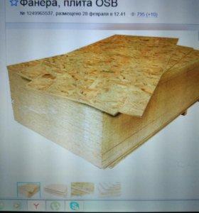 Гипсокартон, ОСП, цемент, саморезы........
