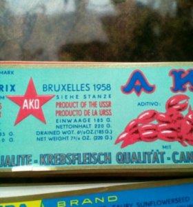 Наклейки 1958 год на консервы