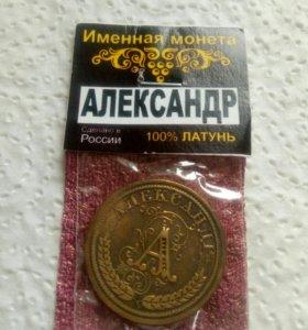 Именная монета