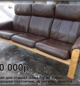 Кожаный диван б/у из Финляндии