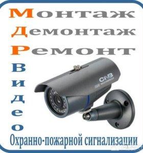 Видеонаблюдение, пожарные и охранные сигнализации