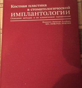 Книги-(учебники) по Стоматологии