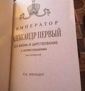 Книги о императоре