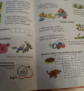 Серия развивающих книг для малышей