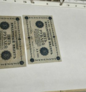 Банкноты раннего СССР