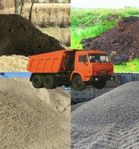 Песок, щебень, земля, навоз и т.д.