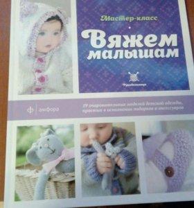 Книжка для вязания карапузам