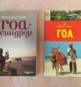 Книги о Гоа