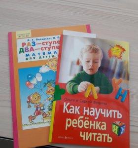 Подготовка к школе, нач школа