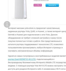 Ёта станция 4G  WiFi/LTE
