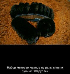 Меховые чехлы (набор)