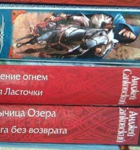Книга А. Сапковского. Серия Ведьмак