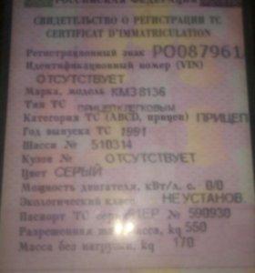 Прицеп Кмз 8136