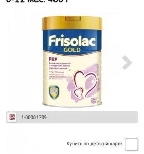 Фрисо пеп