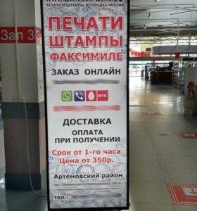 Внутренняя реклама в Шахтах