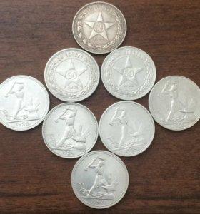 Полтинники 1921-27г серебро