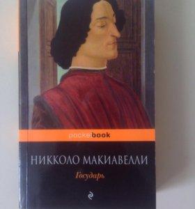 "Книга Никколо Макиавелли ""Государь"""