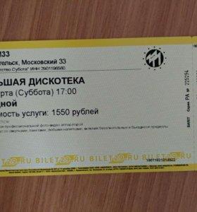Билет на большую дискотеку в М33