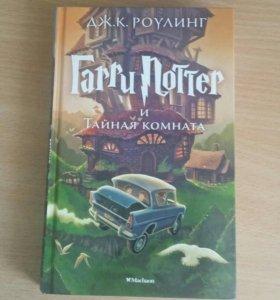 Гарри Поттер и Тайная Комната (МАХАОН)