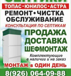 Септик Топас Продажа и монтаж