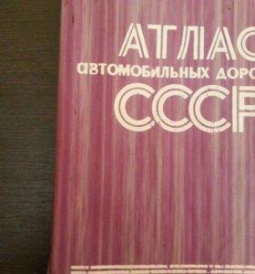 Атлас автомобильных дорог СССР 1976г