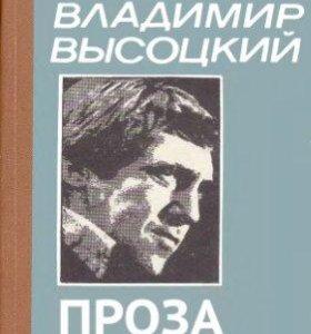 Книга Владимир Высоцкий- Стихи-Проза