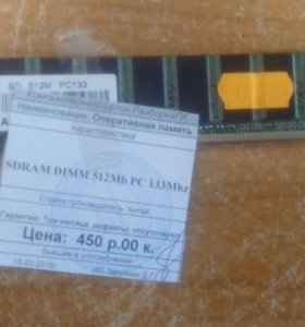 SDRAM DIMM 512Mb PC 133Mhz