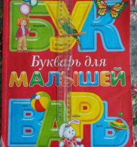 Большая книга для малышей