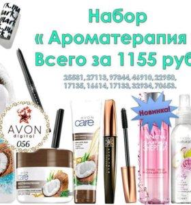 Наборы от компании Avon