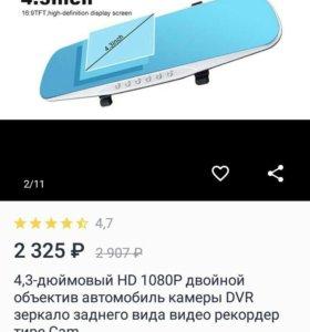 Зеркало - регистратор